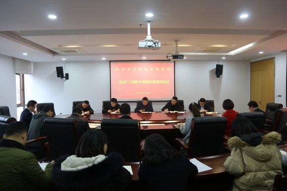 """立博体育手机版召开""""四风""""问题专项整治集体约谈会"""