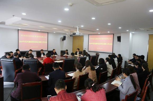 立博体育手机版召开2019年党风廉政建设和反腐败工作会议