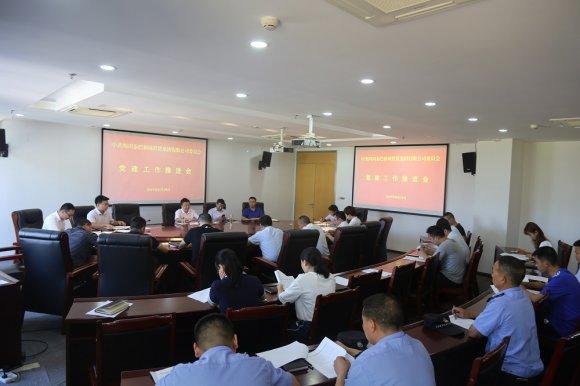 立博体育手机版组织召开党建工作推进会