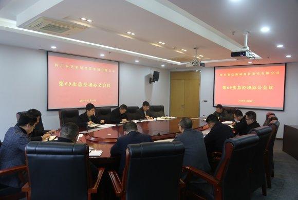 立博体育手机版召开第69次总经理办公会议