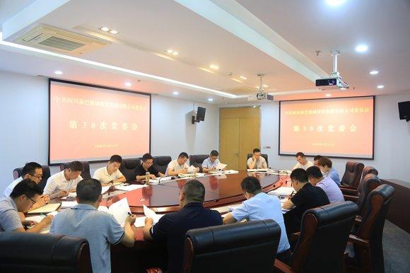 立博体育手机版召开第30次党委会议