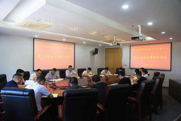 立博体育手机版召开第72次总经理办公会议